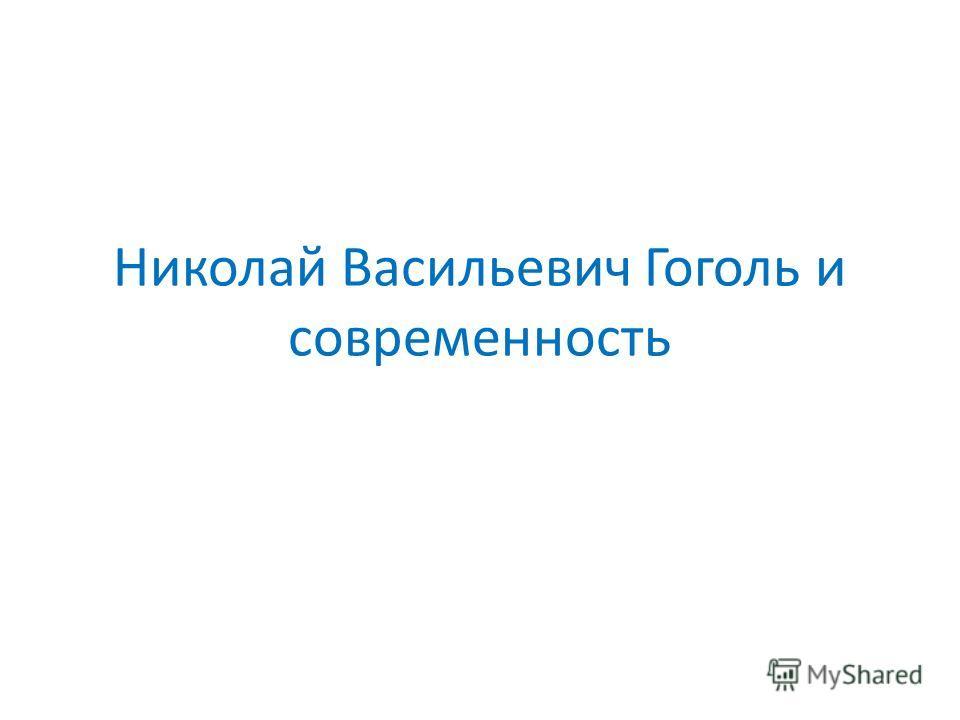 Николай Васильевич Гоголь и современность