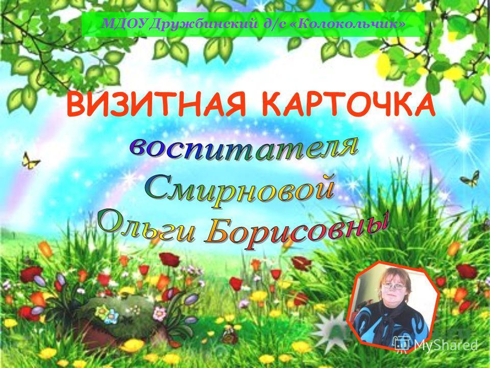 ВИЗИТНАЯ КАРТОЧКА МДОУ Дружбинский д/с «Колокольчик»