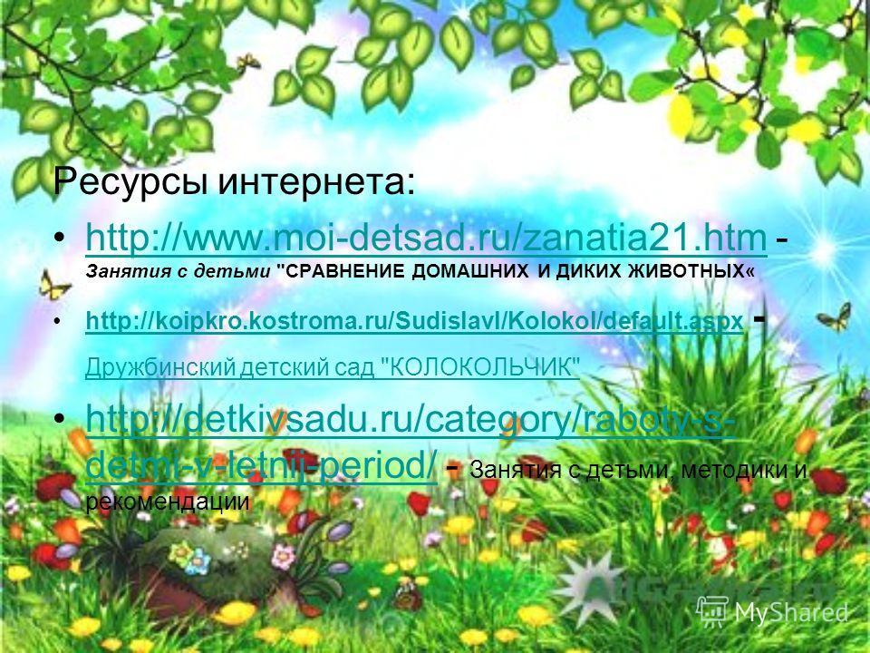 Ресурсы интернета: http://www.moi-detsad.ru/zanatia21.htm - Занятия с детьми