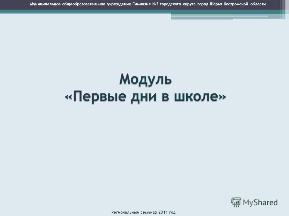 Муниципальное общеобразовательное учреждение Гимназия 3 городского округа город Шарья Костромской области Региональный семинар 2011 год