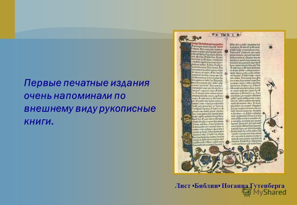 Первые печатные издания очень напоминали по внешнему виду рукописные книги. Лист « Библии » Иоганна Гутенберга
