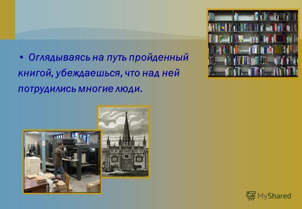 Оглядываясь на путь пройденный книгой, убеждаешься, что над ней потрудились многие люди.