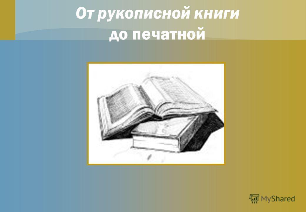 От рукописной книги до печатной