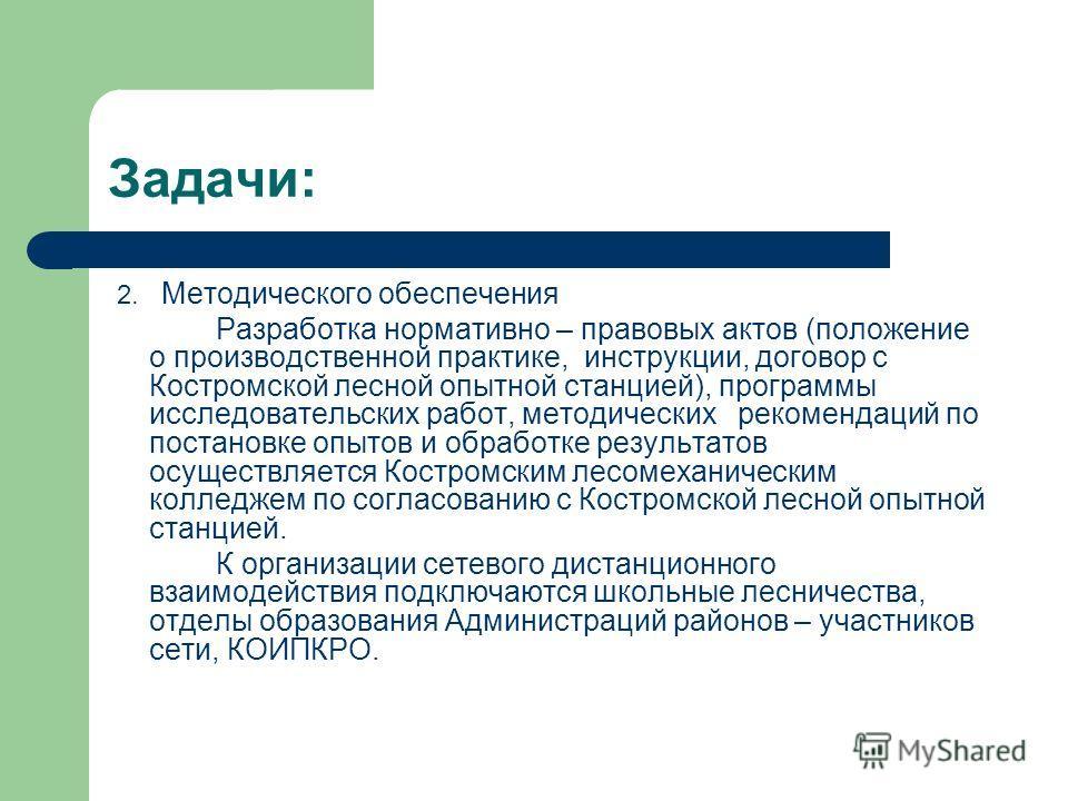 Задачи: 2. Методического обеспечения Разработка нормативно – правовых актов (положение о производственной практике, инструкции, договор с Костромской лесной опытной станцией), программы исследовательских работ, методических рекомендаций по постановке