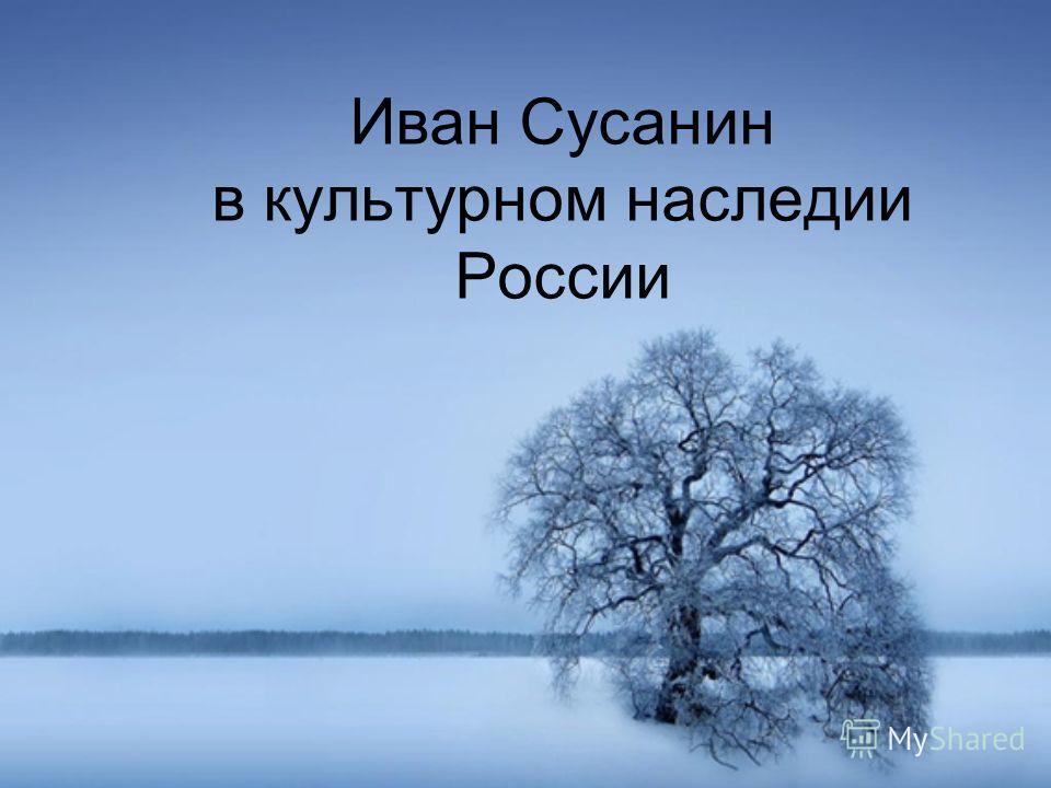 Иван Сусанин в культурном наследии России