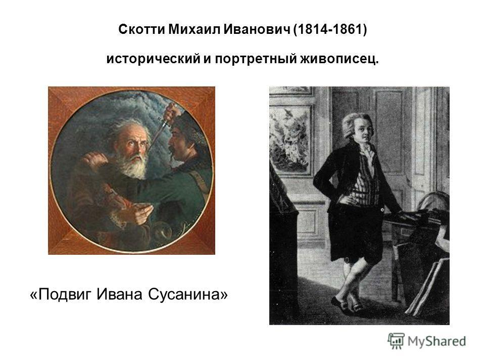 Скотти Михаил Иванович (1814-1861) исторический и портретный живописец. «Подвиг Ивана Сусанина»