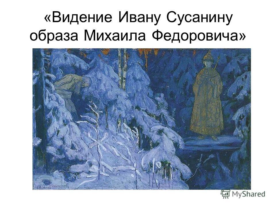 «Видение Ивану Сусанину образа Михаила Федоровича»