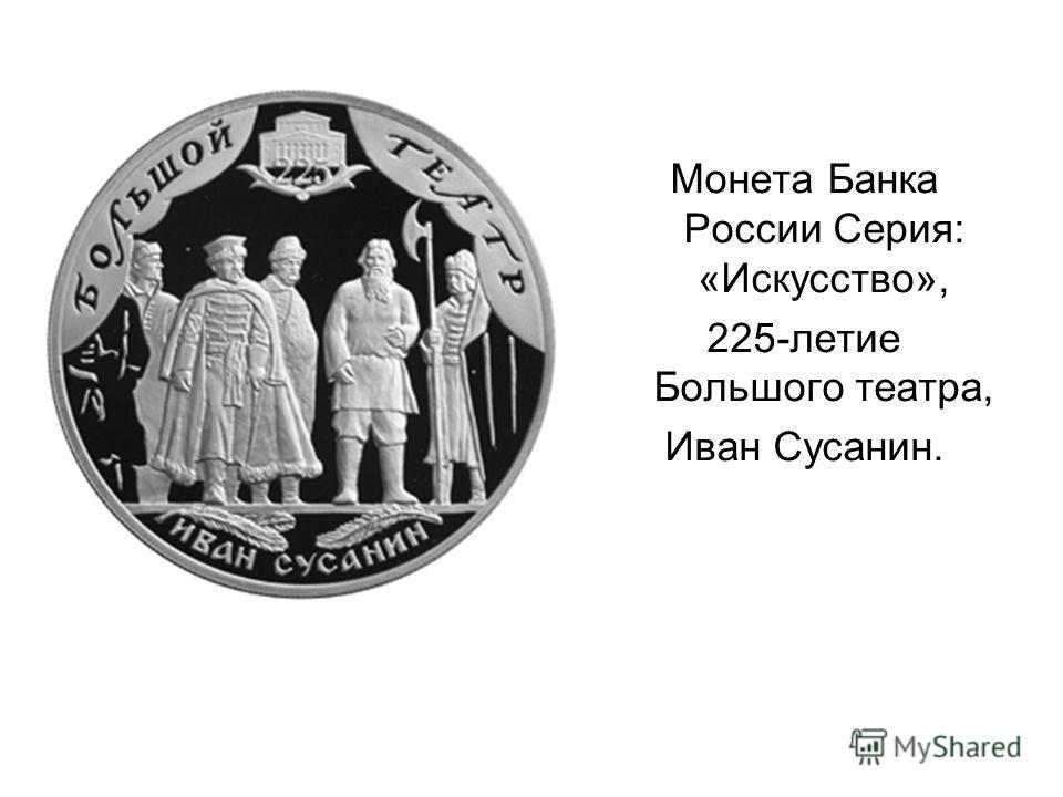 Монета Банка России Серия: «Искусство», 225-летие Большого театра, Иван Сусанин.