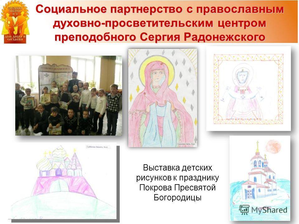 Выставка детских рисунков к празднику Покрова Пресвятой Богородицы