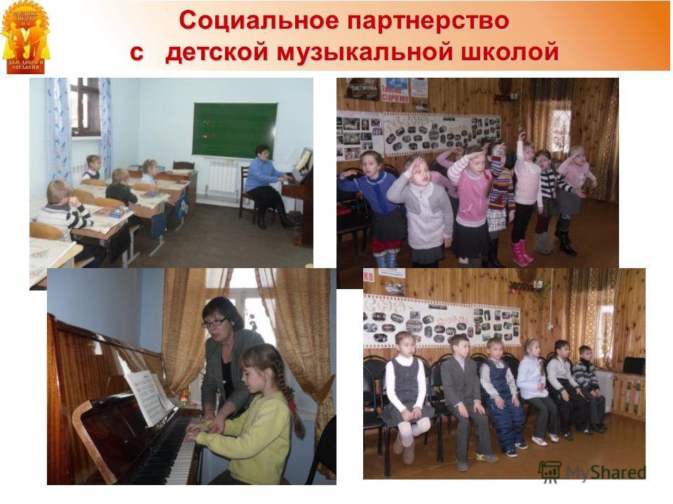 Социальное партнерство с детской музыкальной школой