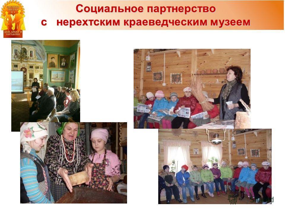 Социальное партнерство с нерехтским краеведческим музеем