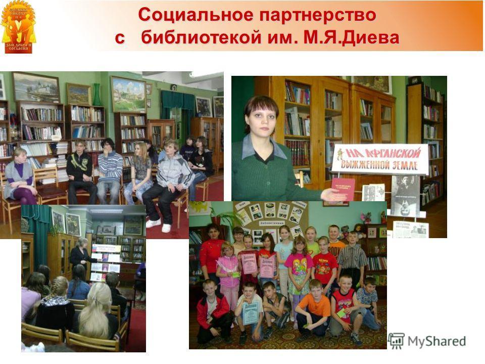 Социальное партнерство с библиотекой им. М.Я.Диева