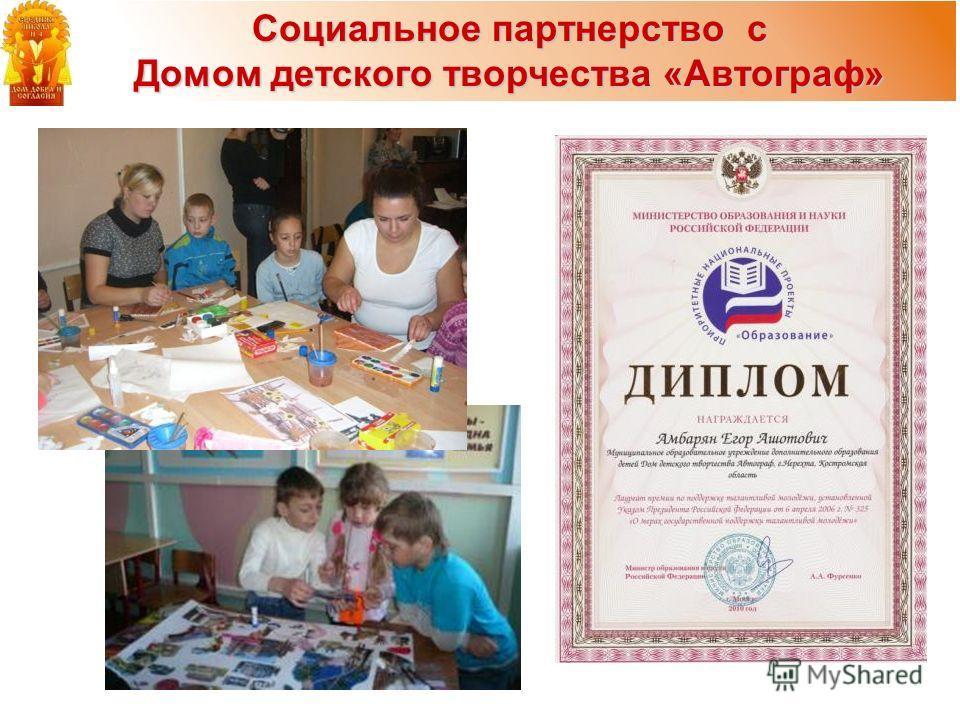 Социальное партнерство с Домом детского творчества «Автограф»