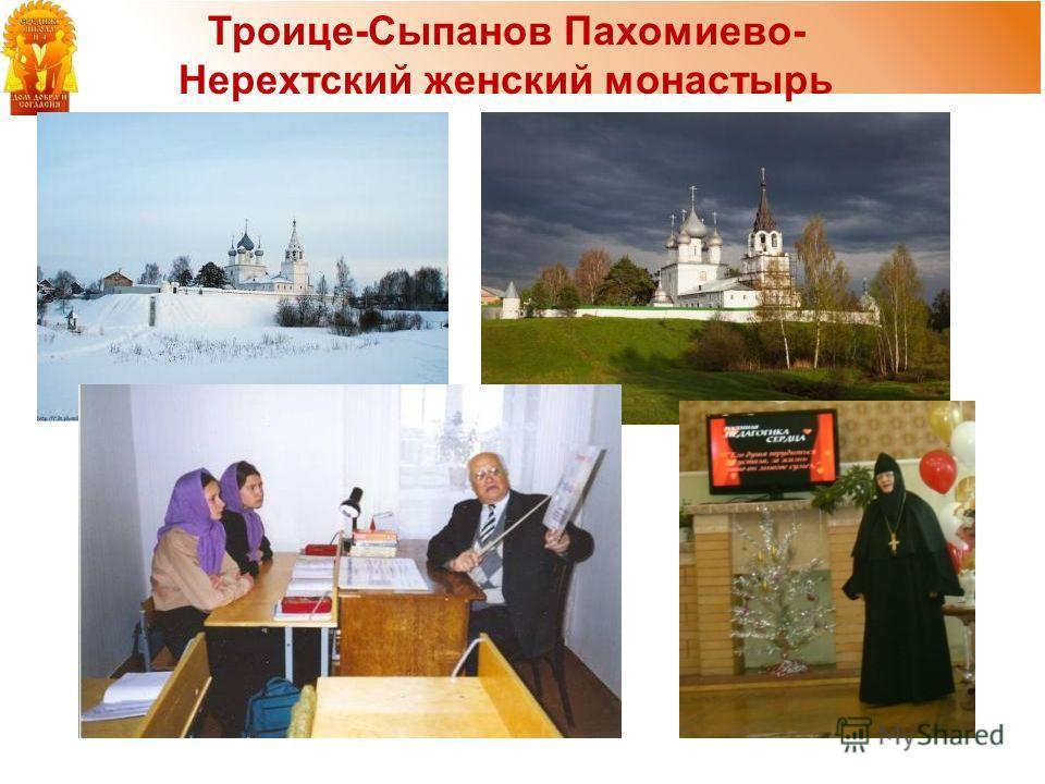Троице-Сыпанов Пахомиево- Нерехтский женский монастырь