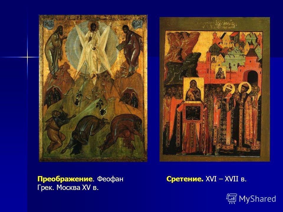 Преображение. Феофан Грек. Москва XV в. Сретение. XVI – XVII в.
