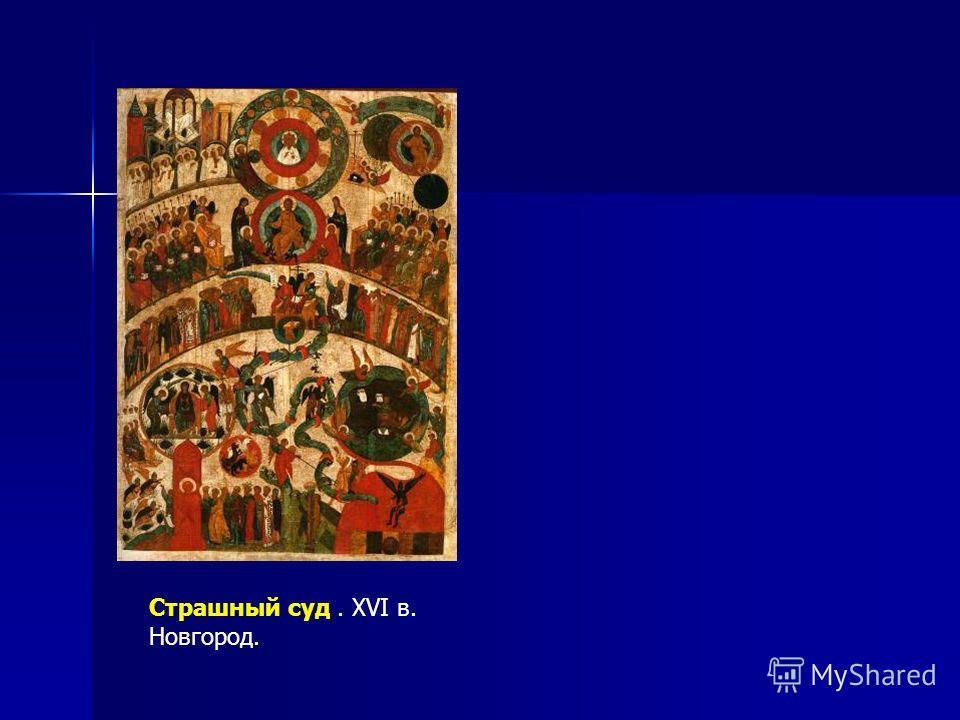 Страшный суд. XVI в. Новгород.