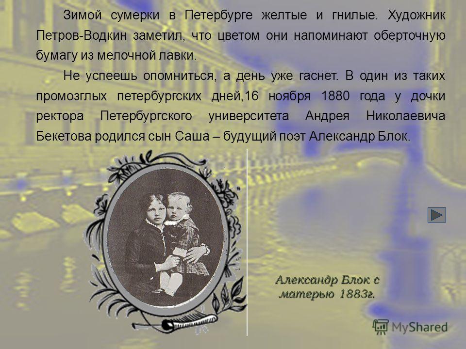 Зимой сумерки в Петербурге желтые и гнилые. Художник Петров-Водкин заметил, что цветом они напоминают оберточную бумагу из мелочной лавки. Не успеешь опомниться, а день уже гаснет. В один из таких промозглых петербургских дней,16 ноября 1880 года у д