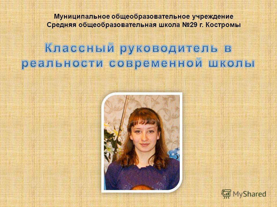 Муниципальное общеобразовательное учреждение Средняя общеобразовательная школа 29 г. Костромы