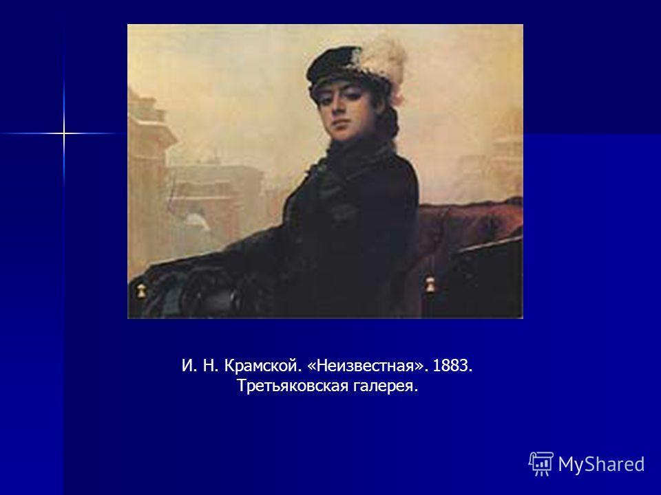 И. Н. Крамской. «Неизвестная». 1883. Третьяковская галерея.
