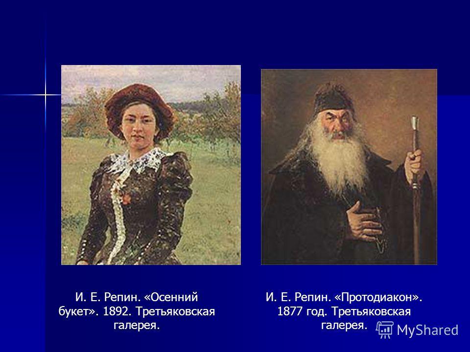 И. Е. Репин. «Осенний букет». 1892. Третьяковская галерея. И. Е. Репин. «Протодиакон». 1877 год. Третьяковская галерея.