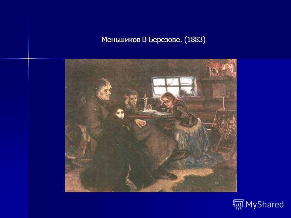 Меньшиков В Березове. (1883)