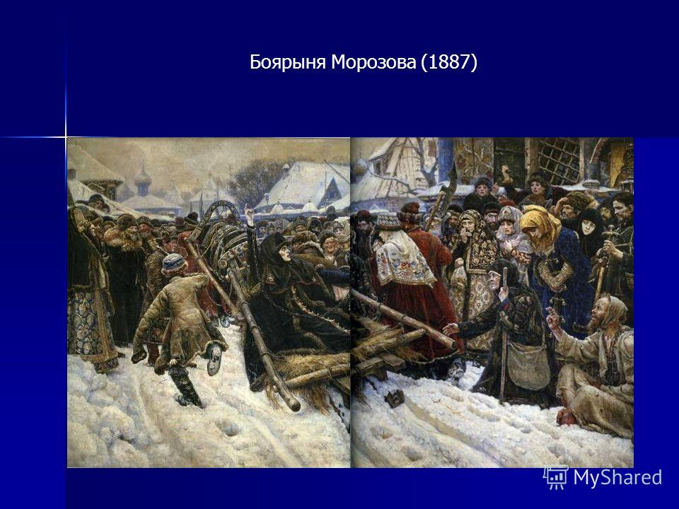 Боярыня Морозова (1887)