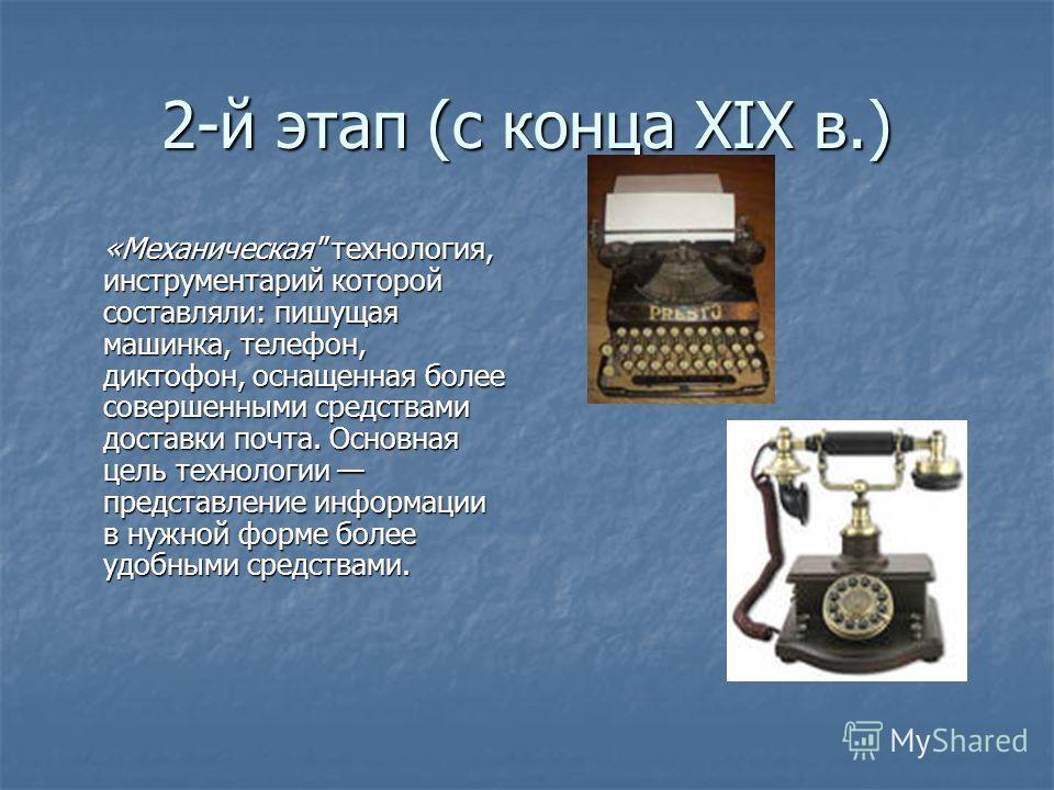 2-й этап (с конца XIX в.) «Механическая