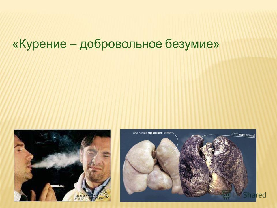 «Курение – добровольное безумие»
