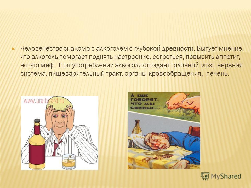 Человечество знакомо с алкоголем с глубокой древности. Бытует мнение, что алкоголь помогает поднять настроение, согреться, повысить аппетит, но это миф. При употреблении алкоголя страдает головной мозг, нервная система, пищеварительный тракт, органы