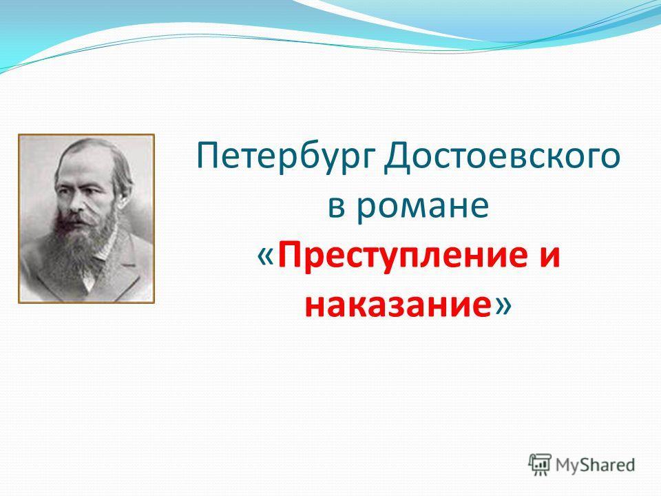 Петербург Достоевского в романе «Преступление и наказание»