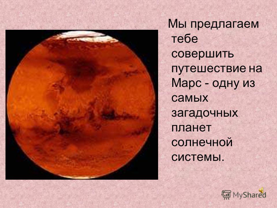 Игра «Путешествие на Марс»