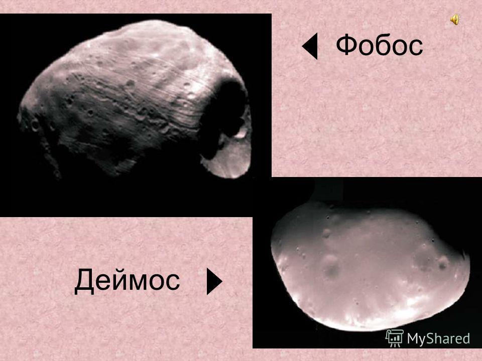 У Марса два естественных спутника- Фобос (Страх) и Деймос (Ужас)