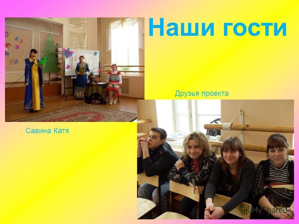 Наши гости Савина Катя Друзья проекта
