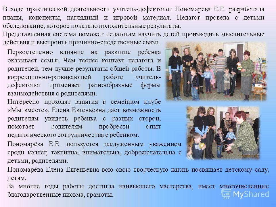 В ходе практической деятельности учитель-дефектолог Пономарева Е.Е. разработала планы, конспекты, наглядный и игровой материал. Педагог провела с детьми обследование, которое показало положительные результаты. Представленная система поможет педагогам