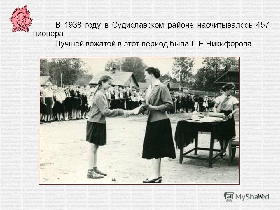 В 1938 году в Судиславском районе насчитывалось 457 пионера. Лучшей вожатой в этот период была Л.Е.Никифорова. 10
