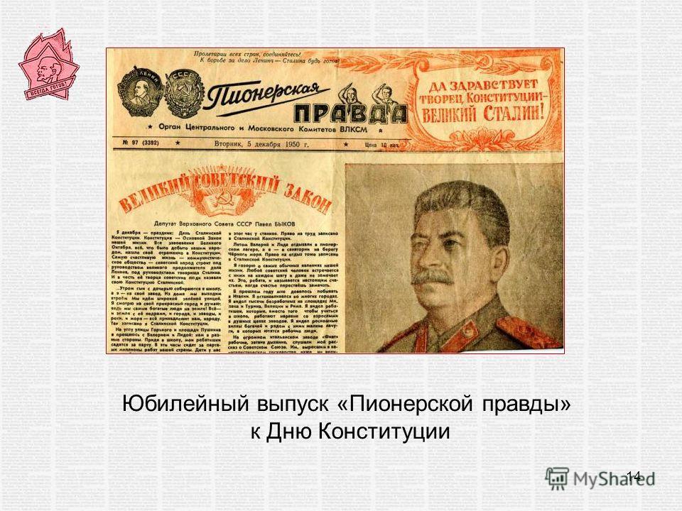 Юбилейный выпуск «Пионерской правды» к Дню Конституции 14