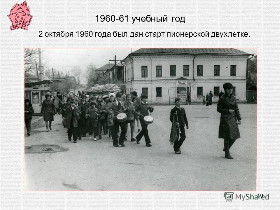 1960-61 учебный год 2 октября 1960 года был дан старт пионерской двухлетке. 19