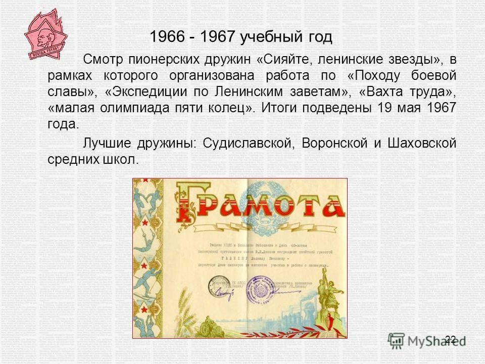 1966 - 1967 учебный год Смотр пионерских дружин «Сияйте, ленинские звезды», в рамках которого организована работа по «Походу боевой славы», «Экспедиции по Ленинским заветам», «Вахта труда», «малая олимпиада пяти колец». Итоги подведены 19 мая 1967 го