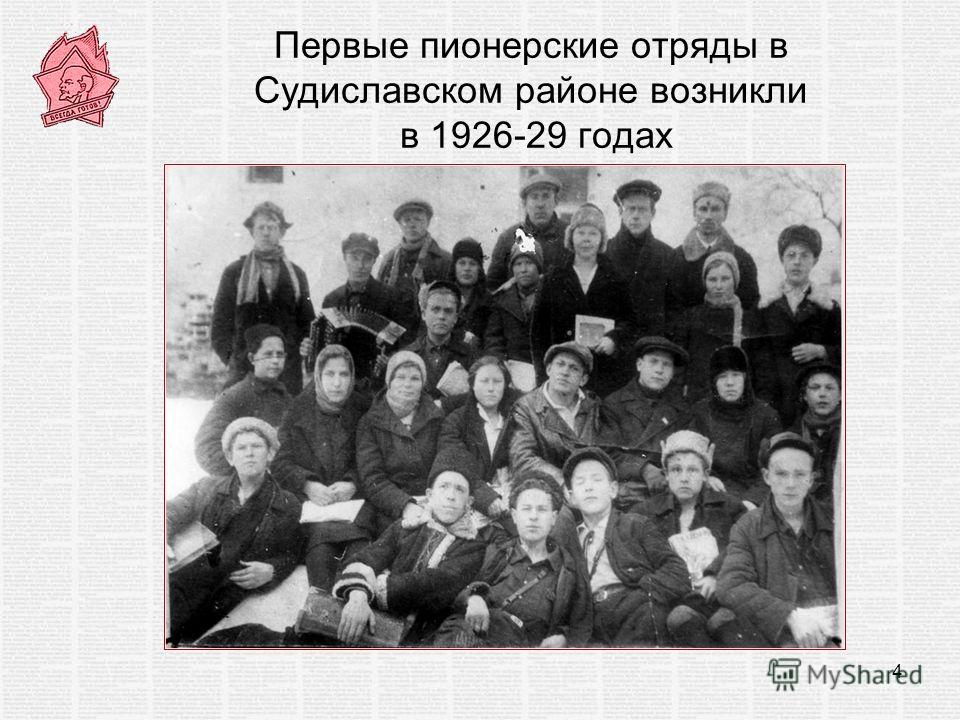 Первые пионерские отряды в Судиславском районе возникли в 1926-29 годах 4