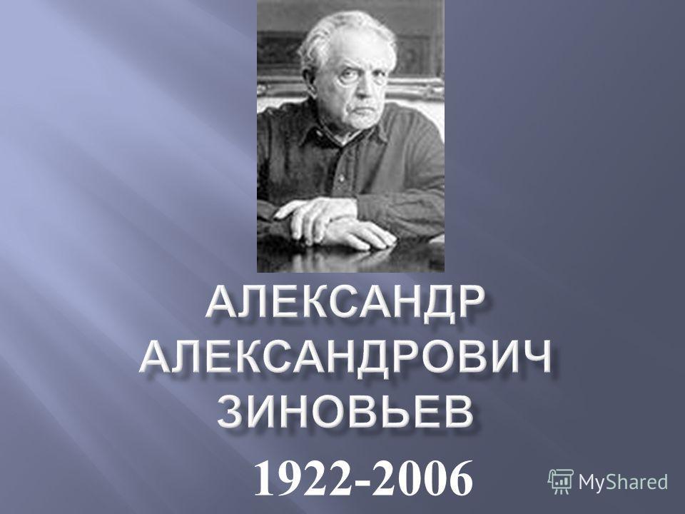 1922-2006