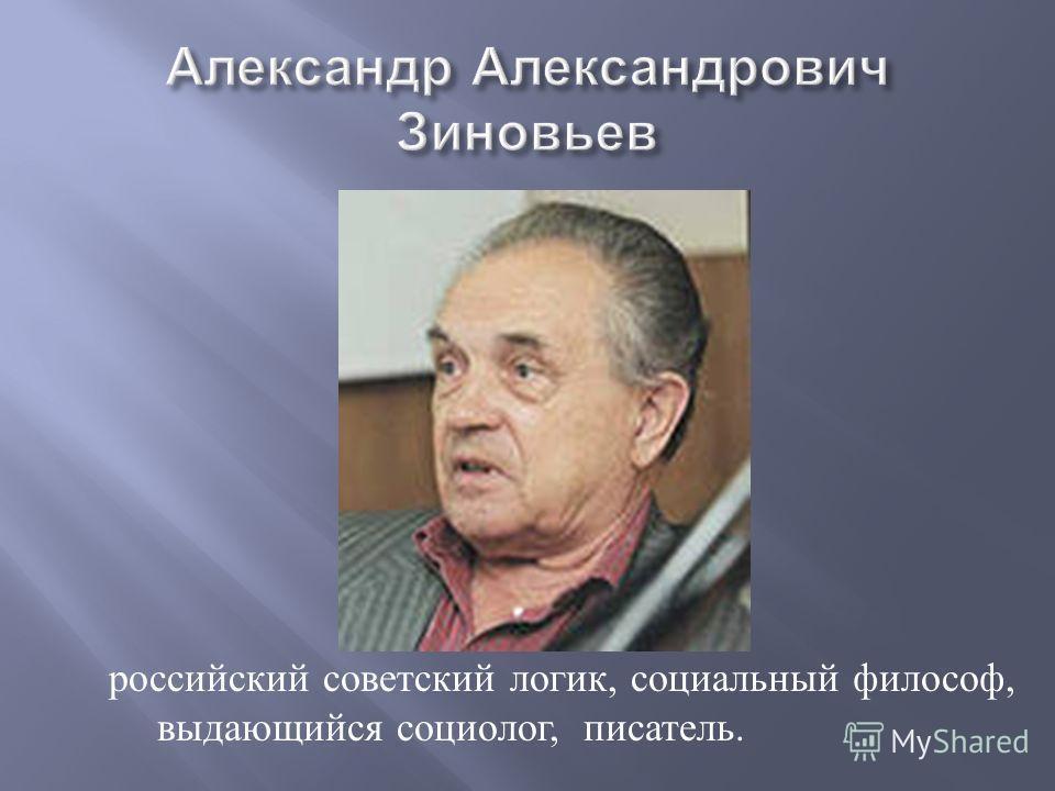 российский советский логик, социальный философ, выдающийся социолог, писатель.