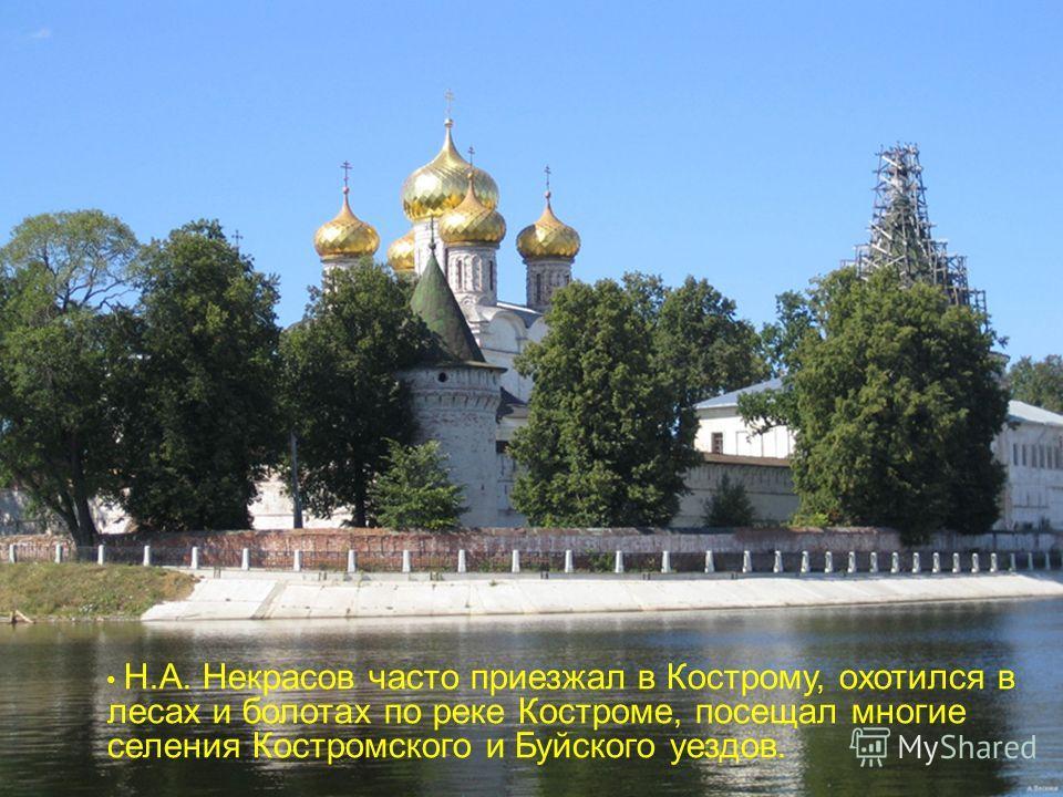 Н.А. Некрасов часто приезжал в Кострому, охотился в лесах и болотах по реке Костроме, посещал многие селения Костромского и Буйского уездов.