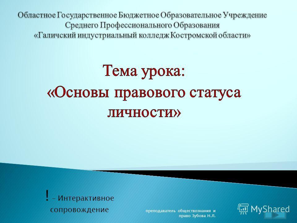 преподаватель обществознания и право Зубова Н.Л. ! – Интерактивное сопровождение