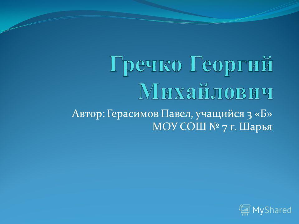 Автор: Герасимов Павел, учащийся 3 «Б» МОУ СОШ 7 г. Шарья