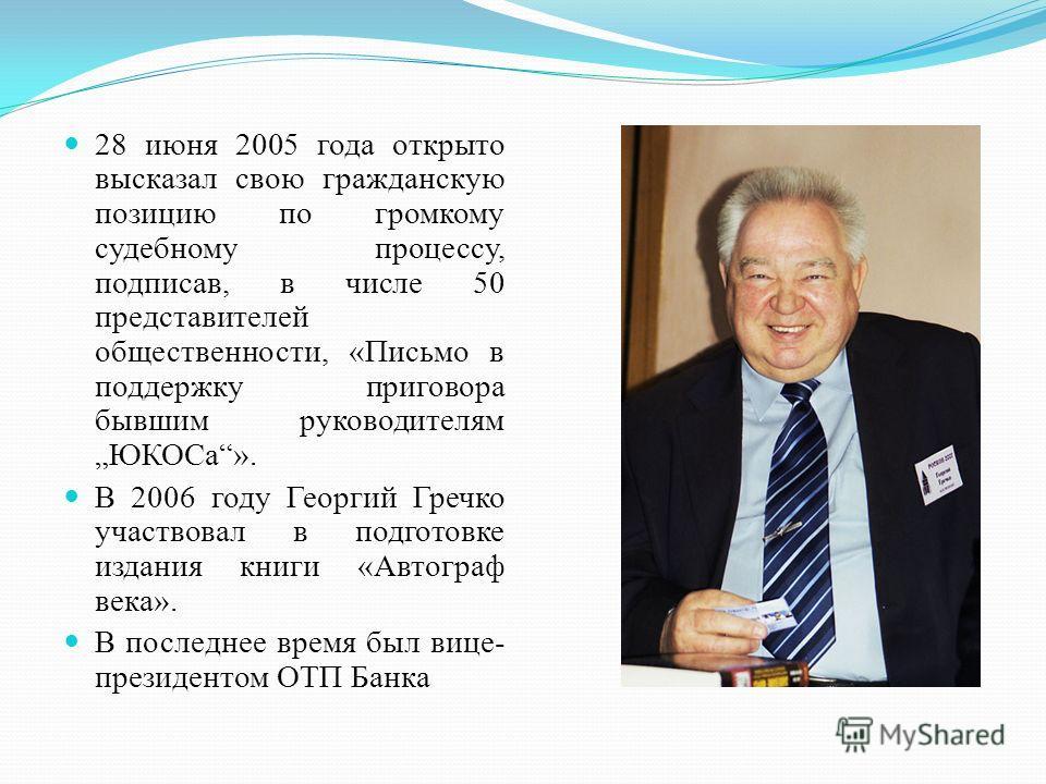 28 июня 2005 года открыто высказал свою гражданскую позицию по громкому судебному процессу, подписав, в числе 50 представителей общественности, «Письмо в поддержку приговора бывшим руководителям ЮКОСа». В 2006 году Георгий Гречко участвовал в подгото