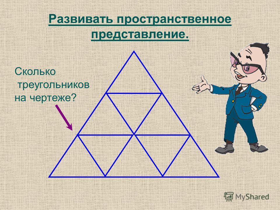 Развивать пространственное представление. Сколько треугольников на чертеже?