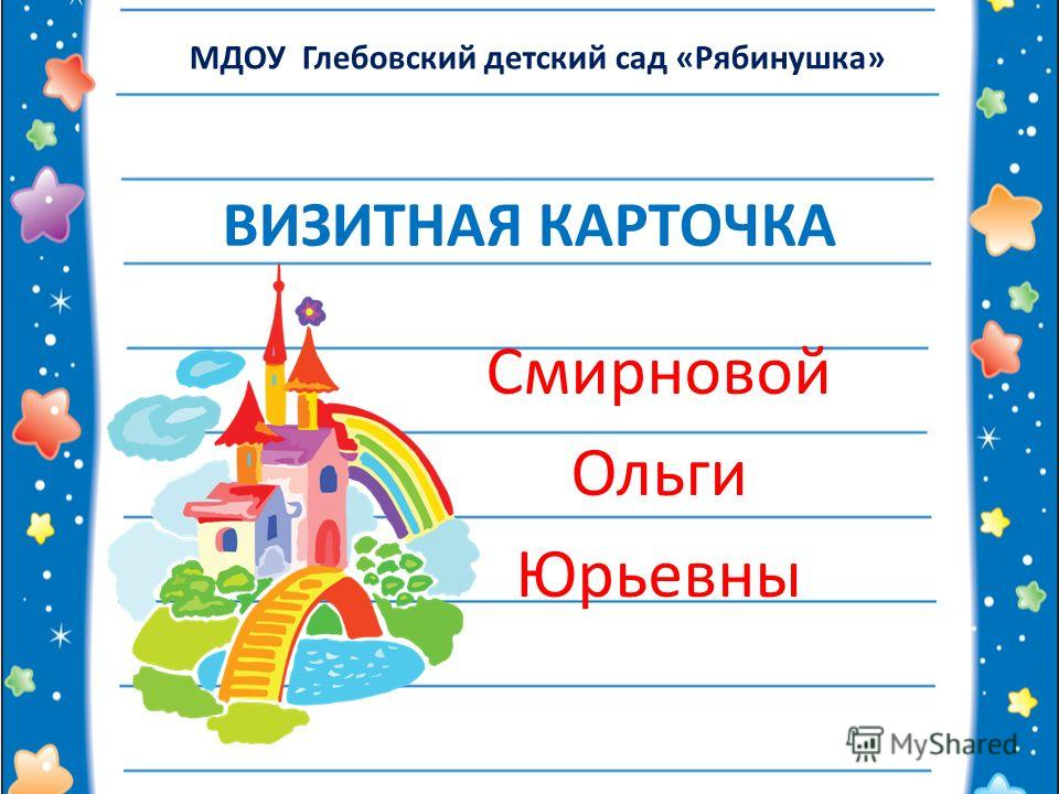 Детский сад года конкурс визитная карточка