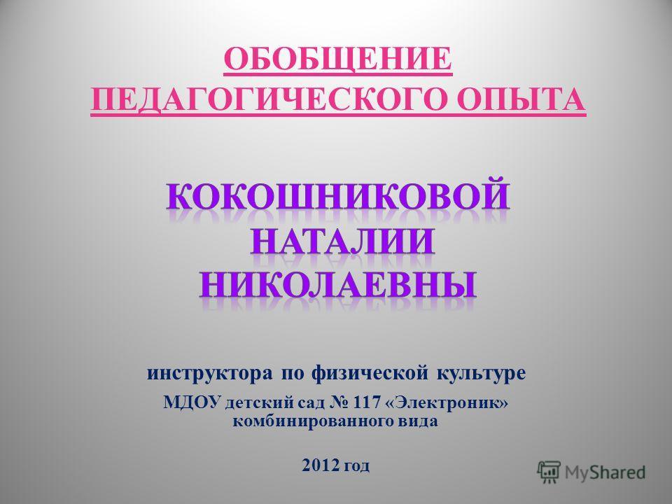инструктора по физической культуре МДОУ детский сад 117 «Электроник» комбинированного вида 2012 год