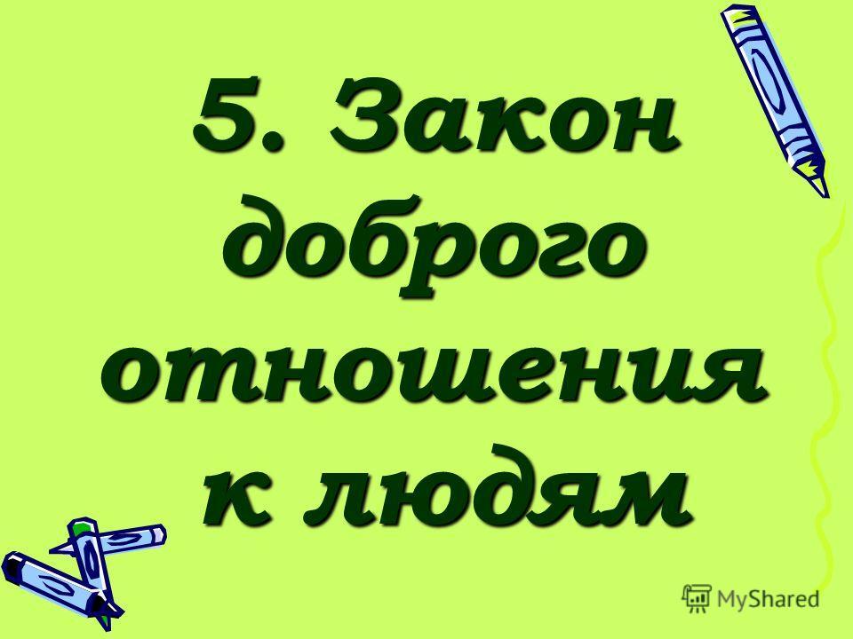 5. Закон доброгоотношения к людям