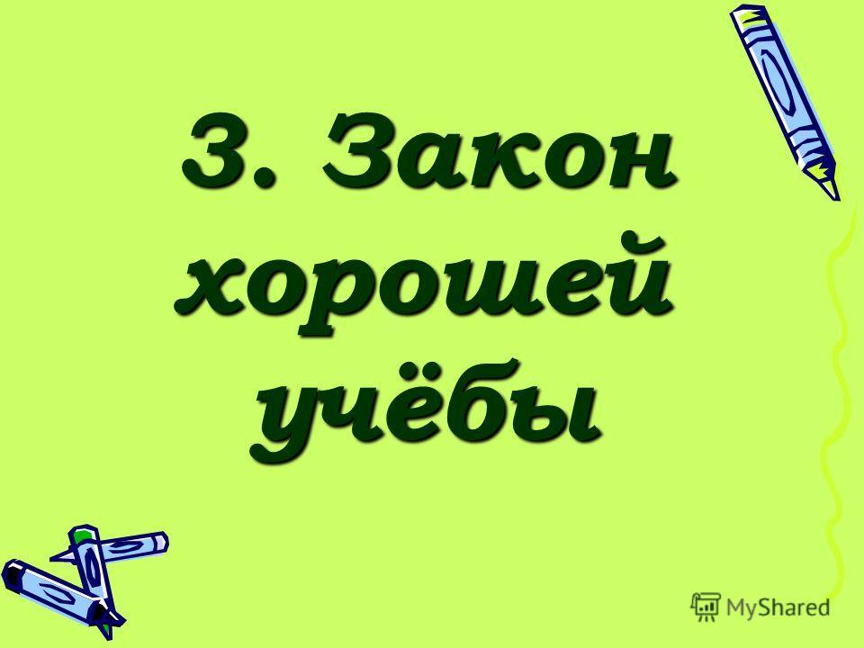 3. Закон хорошей хорошейучёбы